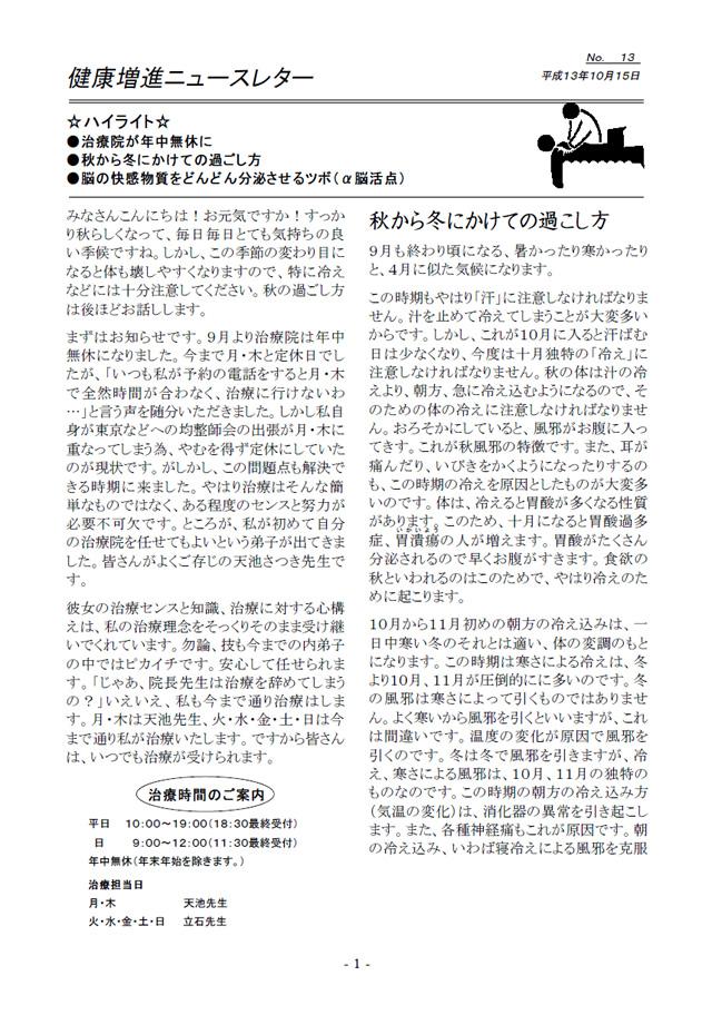 ニュースレター2001年10月15日号