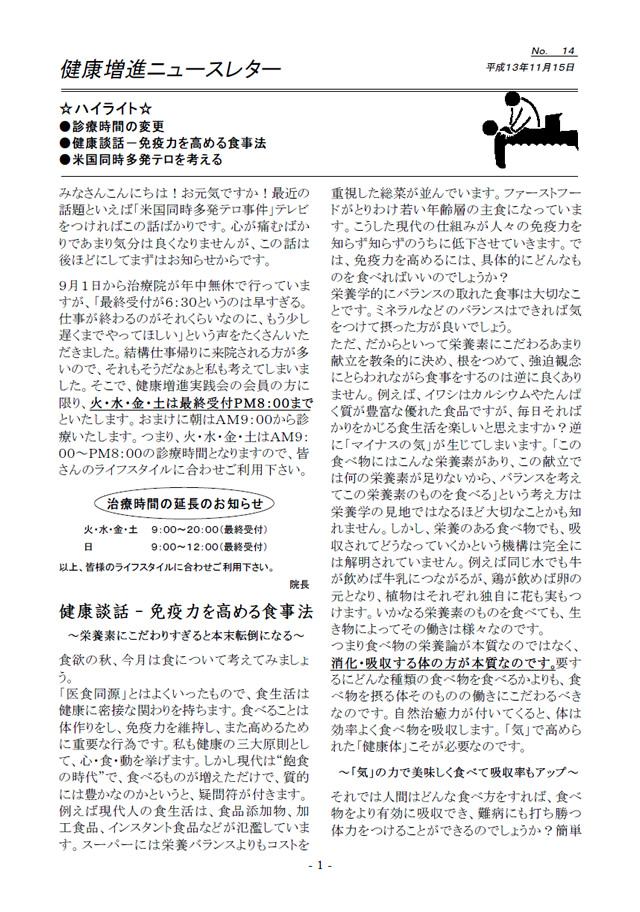 ニュースレター2001年11月15日号