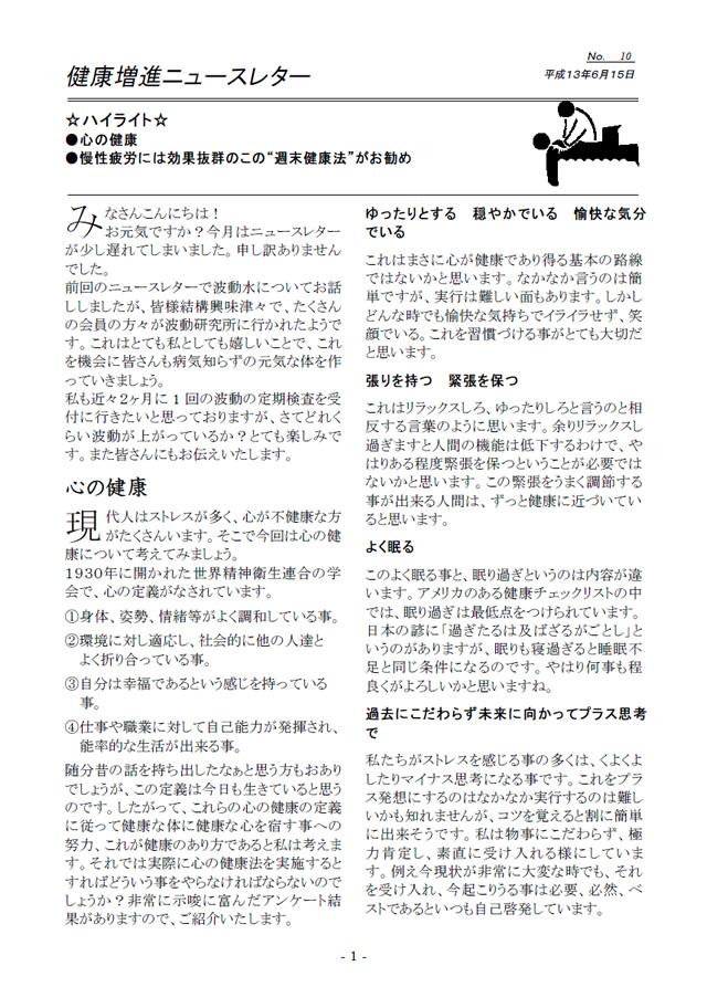 ニュースレター2001年6月15日号