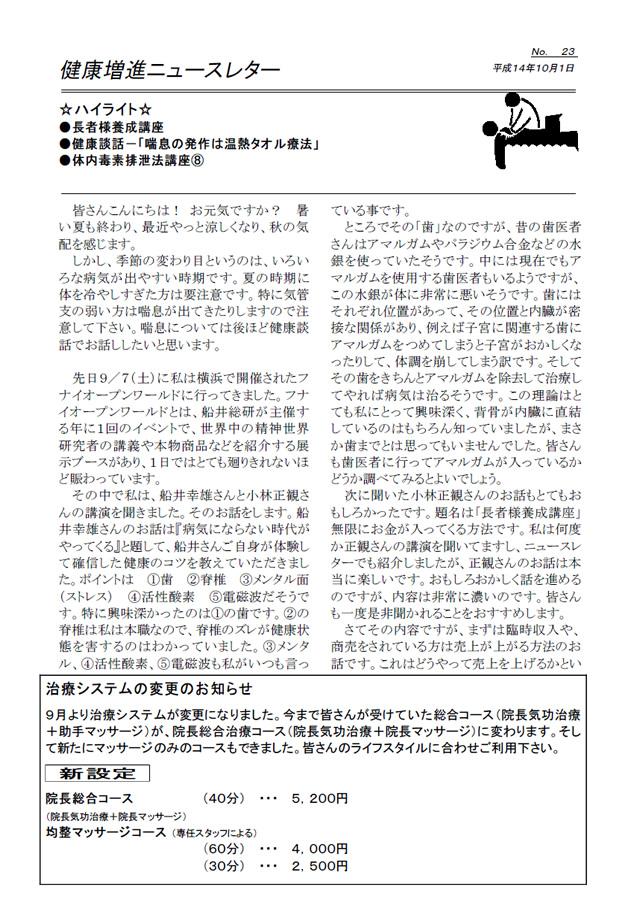 ニュースレター2002年10月1日号