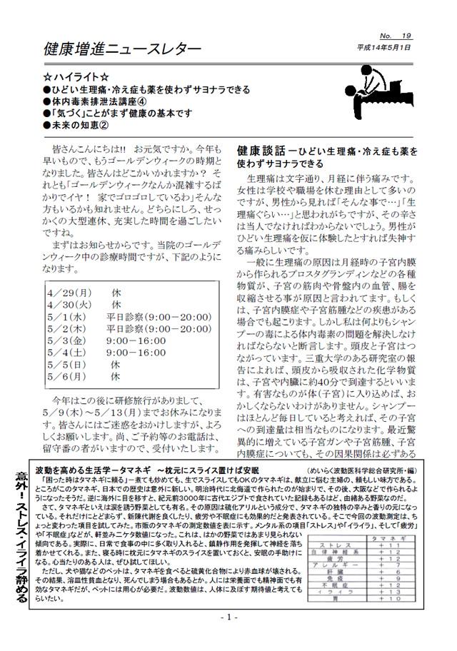 ニュースレター2002年5月1日号