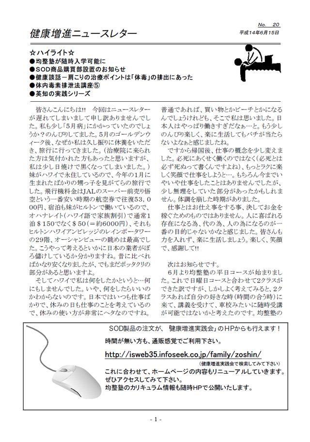ニュースレター2002年6月15日号