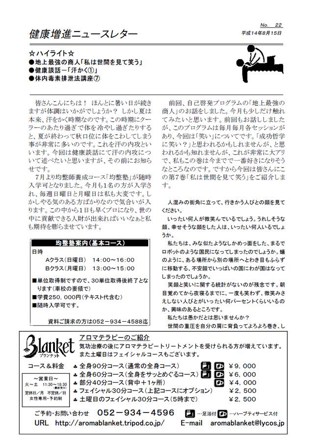 ニュースレター2002年8月15日号