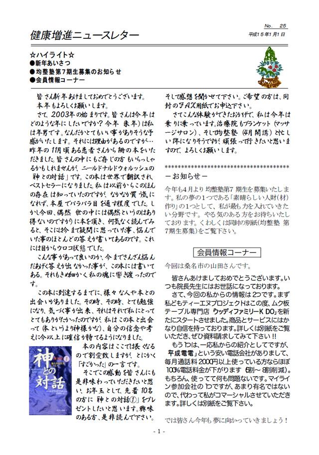 ニュースレター2003年1月1日号