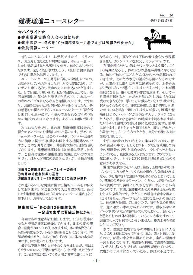 ニュースレター2003年2月1日号