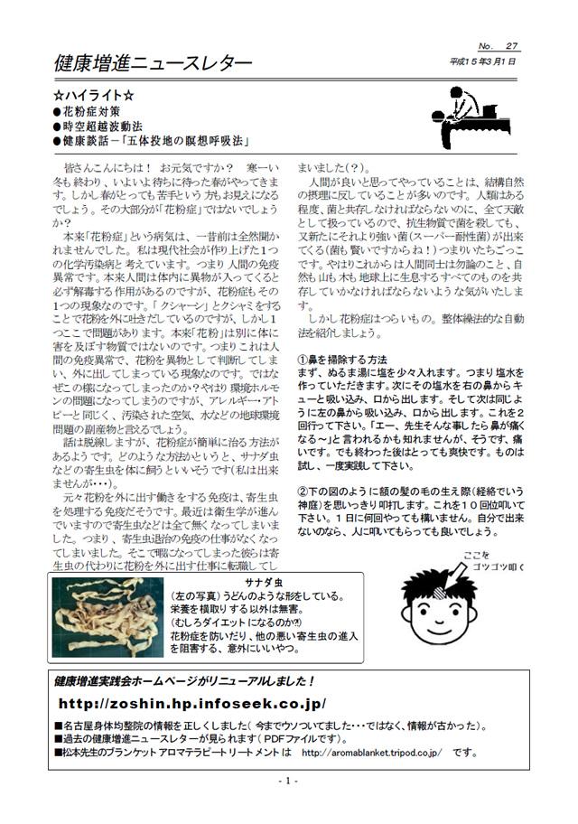 ニュースレター2003年3月1日号