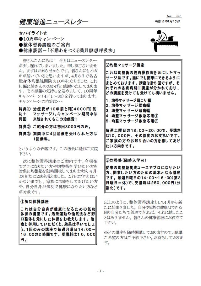 ニュースレター2003年4月15日号