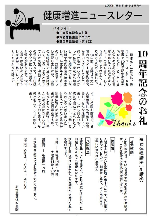 ニュースレター2003年6月号