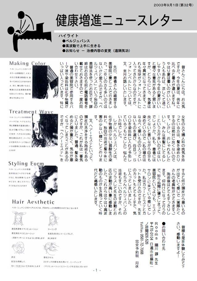 ニュースレター2003年9月号