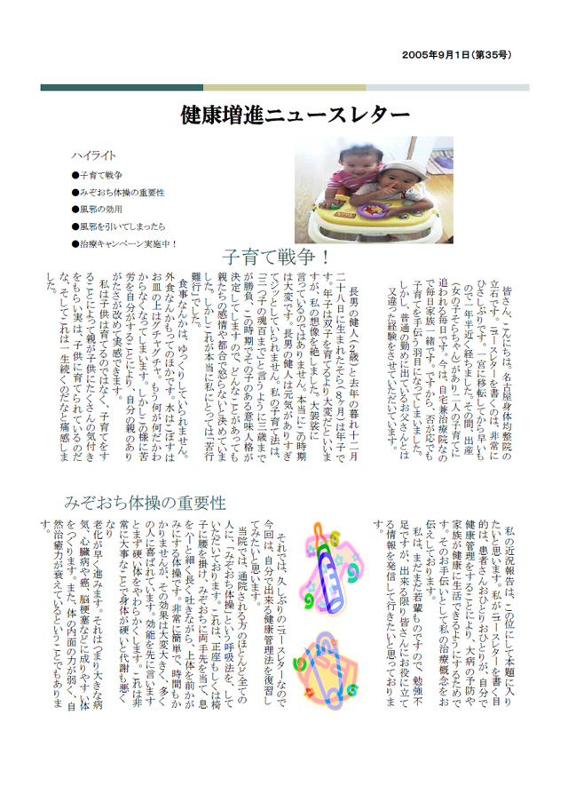 ニュースレター2005年9月号