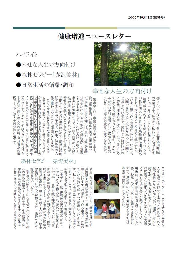 ニュースレター2006年10月号