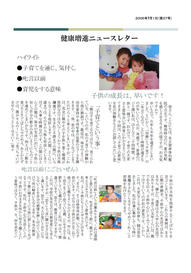 ニュースレター2006年7月号