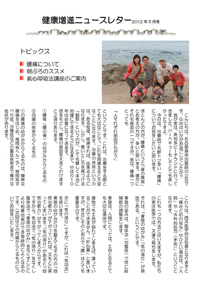 ニュースレター2012年5月号