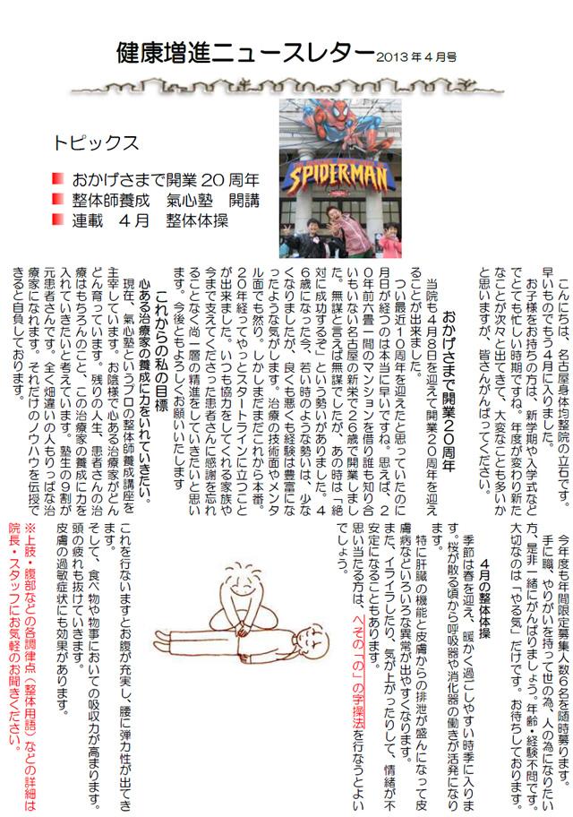 ニュースレター2013年4月号